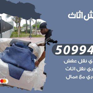 شركة نقل عفش هدية / 50994991 / نقل عفش أثاث بالكويت