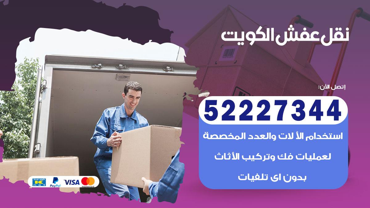 تامين نقل اثاث الكويت 52227344 اعمال نقل عفش الكويت